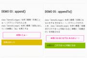 【jQuery入門 6】要素の書き換え、追加・削除