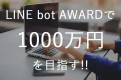 ハッカソン「LINE BOT AWARDSで1000万円を目指そう!!」を実施しました!!
