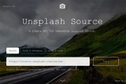 【無料】高品質な画像を手軽に扱える Unsplash Source の使い方