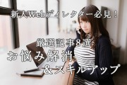新人Webディレクター必見!お悩み解消・スキルアップできる記事8選
