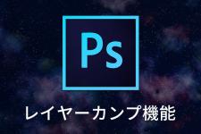 ボタンデザインで絶対覚えておきたい!Photoshopレイヤーカンプの隠された便利機能