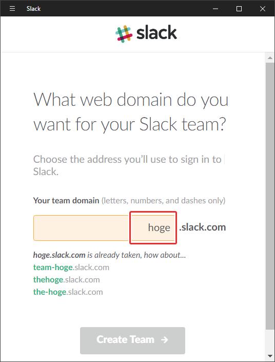 slack向けのドメイン名を入力