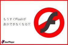 もうすぐFlashが表示できなくなる!?誰にでもわかるように解説&対応策を紹介!