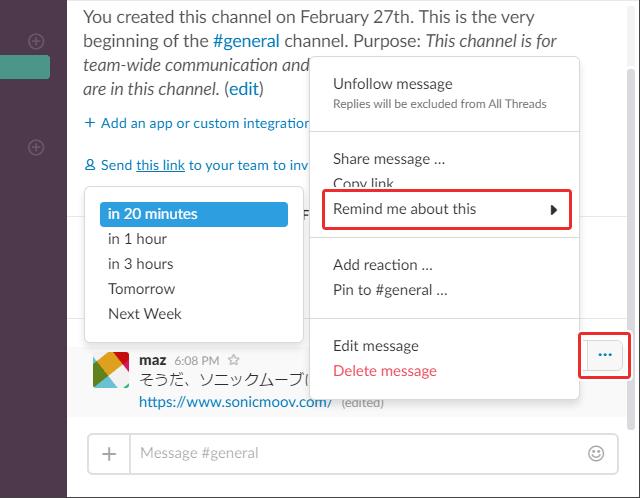 Slackのリマインダーの基本的な使い方