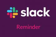 便利なSlackリマインダーの使い方を徹底紹介!