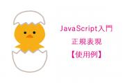 JavaScript正規表現の使用例:メールアドレスのバリデーション
