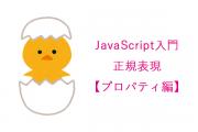 javascript入門/正規表現【プロパティ編】識別子g、i、m判別などのやり方