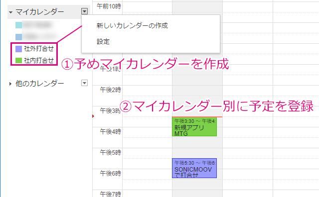 Googleカレンダーのマイカレンダーを設定