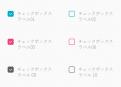 CSS でチェックボックスとラジオボタンを装飾する方法