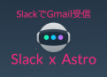 SlackとAstroの連携でGmailの受信トレイに別れを告げる日がきた!