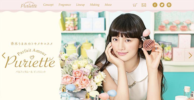 香りがつたわるかわいいデザインのサイト