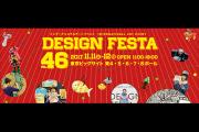 デザインフェスタvol.46(11/11~12)に出展します!
