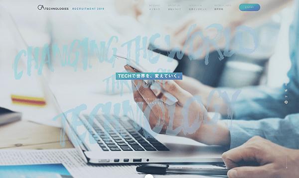 2019年度採用サイト:GA technologies