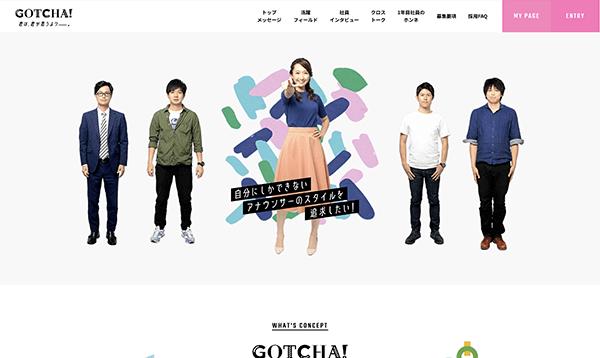 2019年度採用サイト:関西テレビ