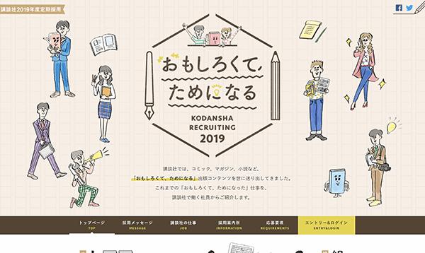 2019年度採用サイト:講談社