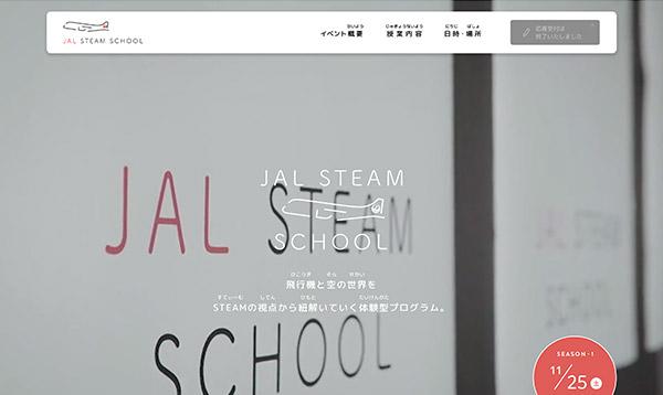 シンプルなサイト「JAL STEAM SCHOOL」