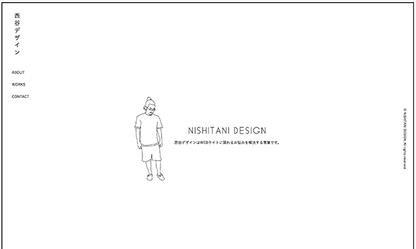 シンプルおしゃれなサイト「西谷デザイン RYUTANISHITANI」