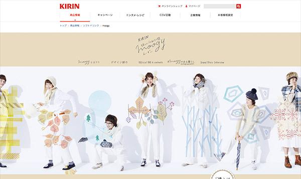 大人かわいいサイト「キリン ムーギー ブランドサイト」