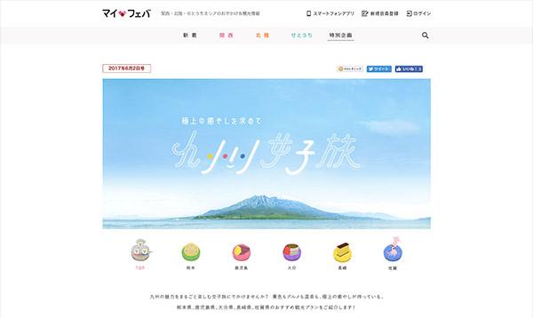 手書き風のほっこりしたサイト「九州女子旅【マイフェバ】」