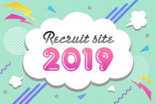 2019年度の素敵な採用サイトまとめ