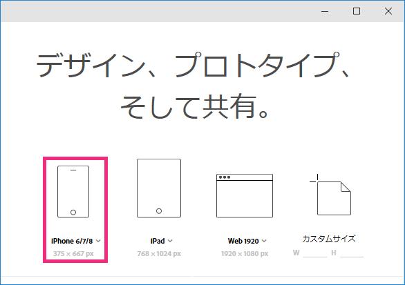 Adobe XDのスタート画面