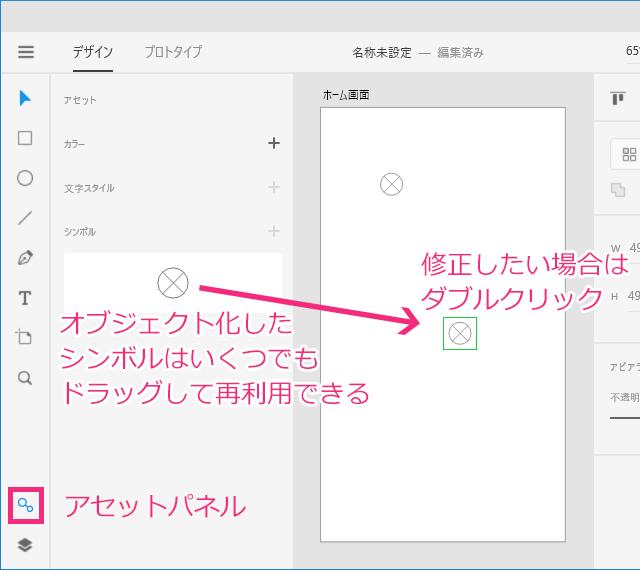 Adobe XDオブジェクト化したシンボル
