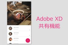 Adobe XDの共有機能を200%使い倒す方法