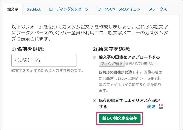 Slack絵文字のエイリアス作成