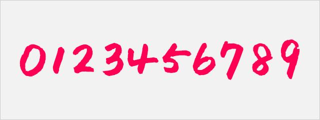 手書き数字フォント:らくまに手書きひらがな