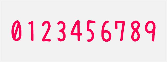 手書き数字フォント:うずらフォント
