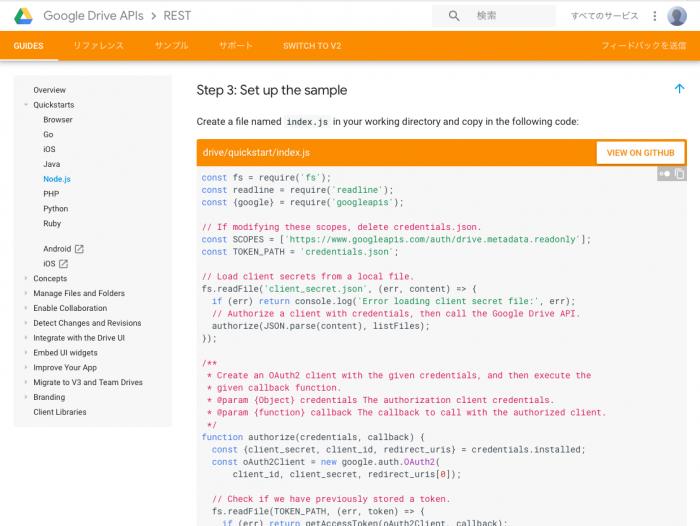 Googleドライブのクイックスタートからドファイルを一覧表示するコードをコピペ