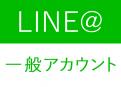LINE@(アット)とは?一般アカウント作成のやり方