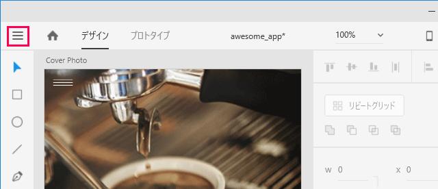 Adobe XDのサイドメニュー