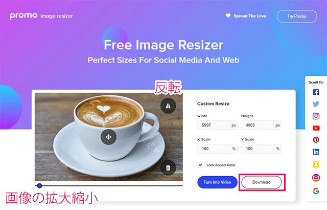 画像のリサイズサービス