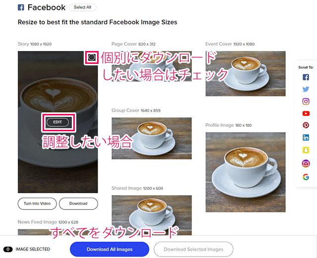 Facebook用の様々な画像サイズ