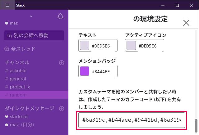 Slack用ポケモンダークテーマ