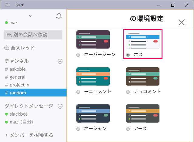 Slackのテーマ変更