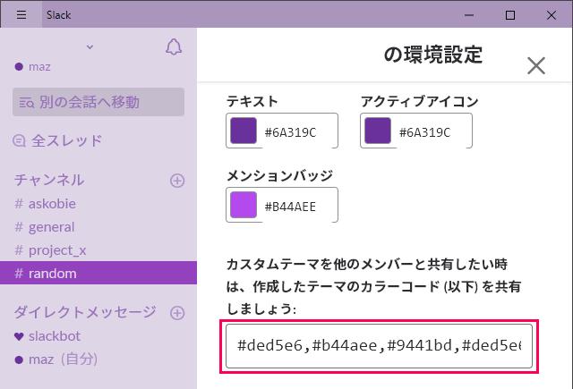 Slack用ポケモンライトテーマ
