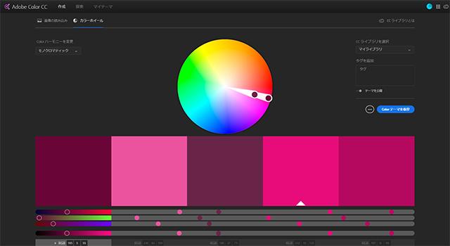 Adobeのカラーパレット Adobe Color CC