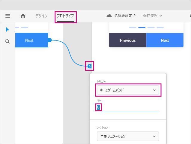 Adobe XDのキーボードおよびゲームパッドトリガーの使い方