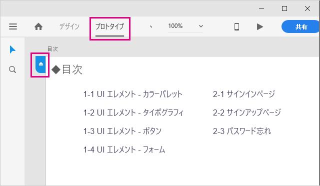 Adobe XD用の目次ページ