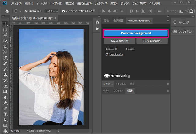 Remove Backgroundをクリック