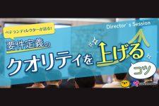 【告知】6/20 オロ×SONICMOOV「ディレクター勉強会」参加者募集のお知らせ