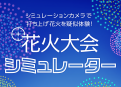 花火大会の場所取りに便利なiOSアプリ「花火大会シミュレーター」2019年版!