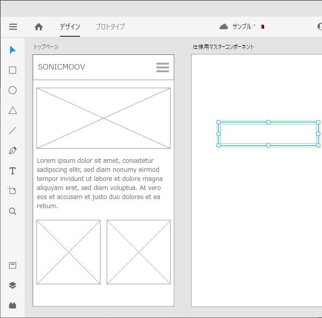 Adobe XDのコンポーネントを活用した仕様書