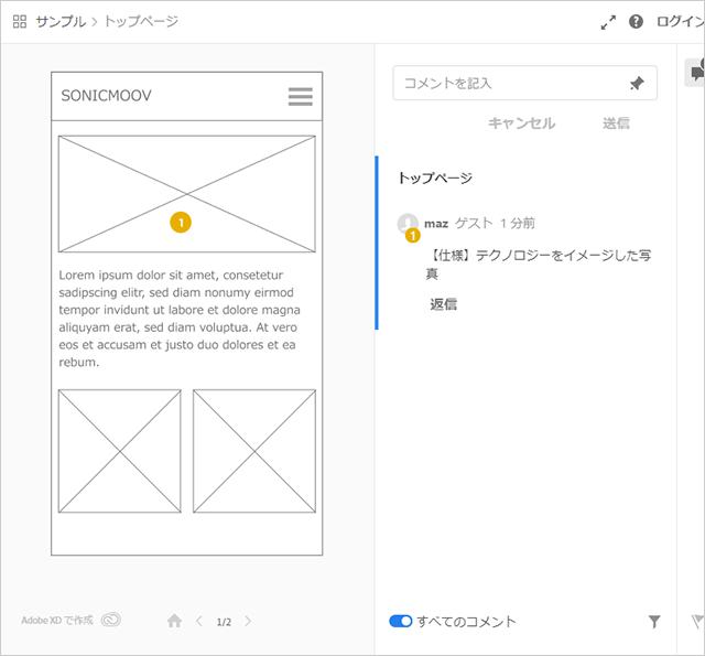 コメント機能を利用したAdobe XDの仕様書