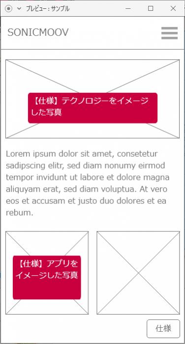 Adobe XDのプレビューで仕様を表示