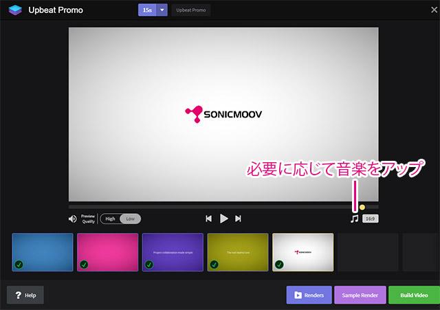 Screenspace Promoの作成完了