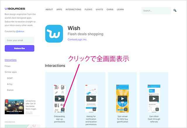 アプリのインタラクションを確認できるギャラリーサイト