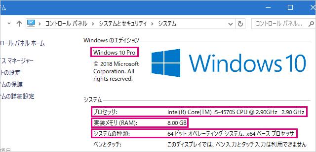 DockerのWindosインストールシステム要件